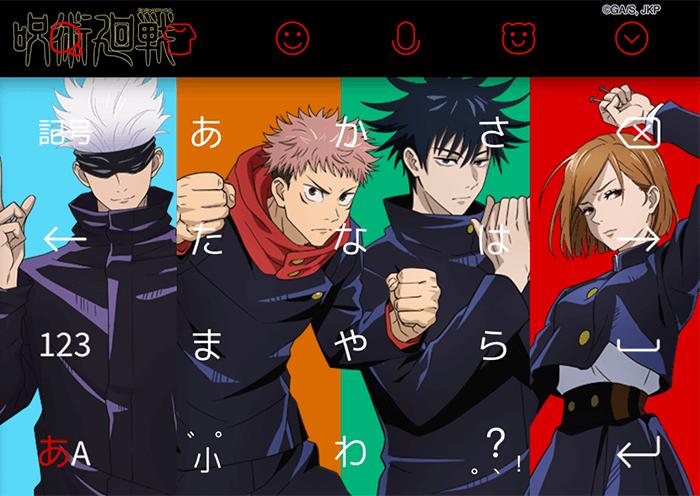 呪術 廻 戦 simeji 女神便♡/ラブパト♡呪術廻戦♡/ひさびさ家飯♡